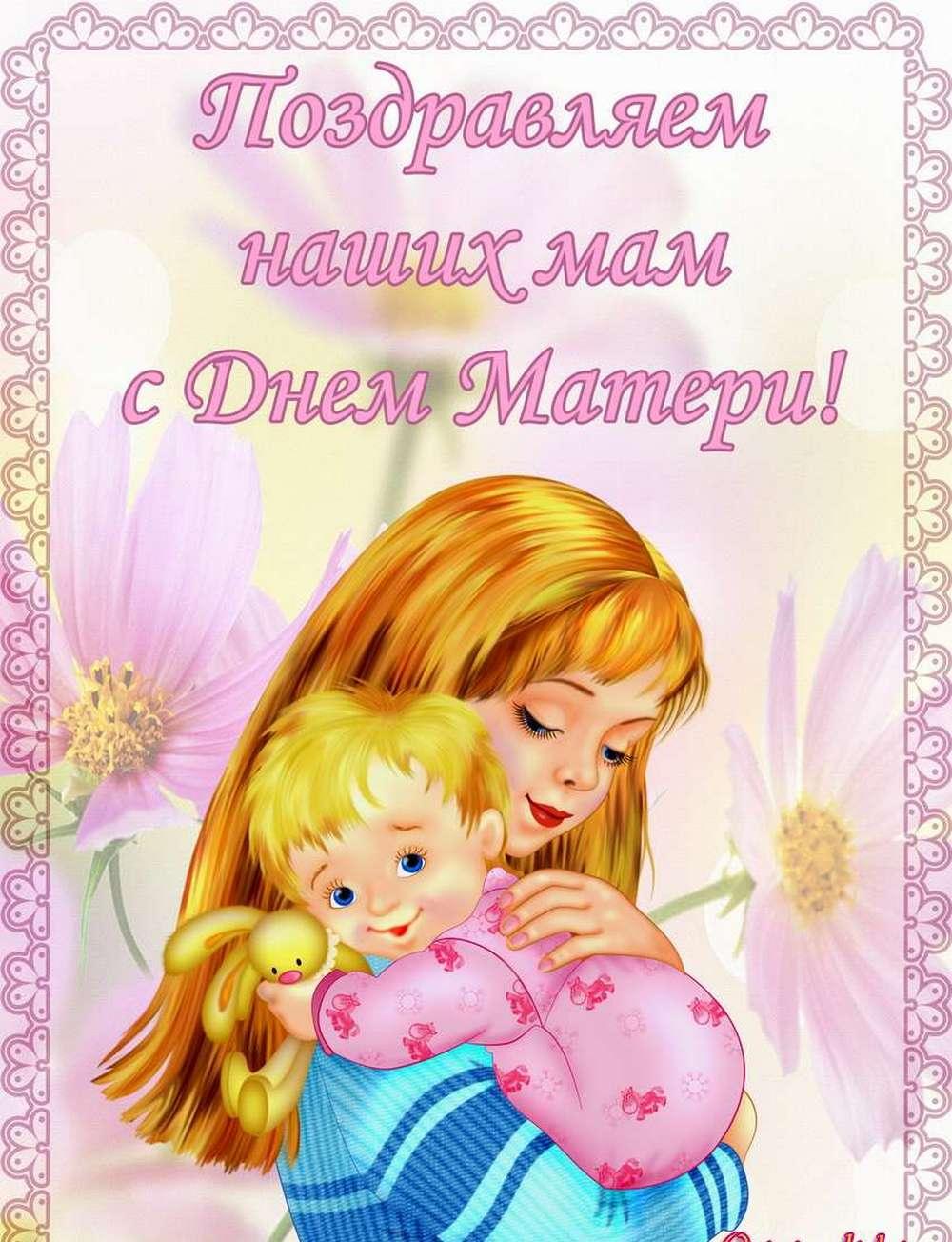 Открытки для детей мама, днем рождения